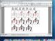 NJStar Chinese WP for Mac 6.10 full screenshot