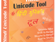 Hindi Unicode Tool 7.1.1.22 full screenshot