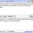 Google Translate Client 6.0.612 full screenshot