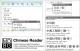 MDBG Chinese Reader 6.0 full screenshot