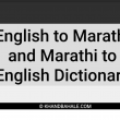 English to Marathi Dictionary 10.0 full screenshot