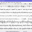 BabelPad 13.0.0.11 full screenshot