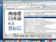 NJStar Japanese WP for Mac 6.10 full screenshot
