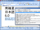 NJStar Japanese WP 6.10 full screenshot
